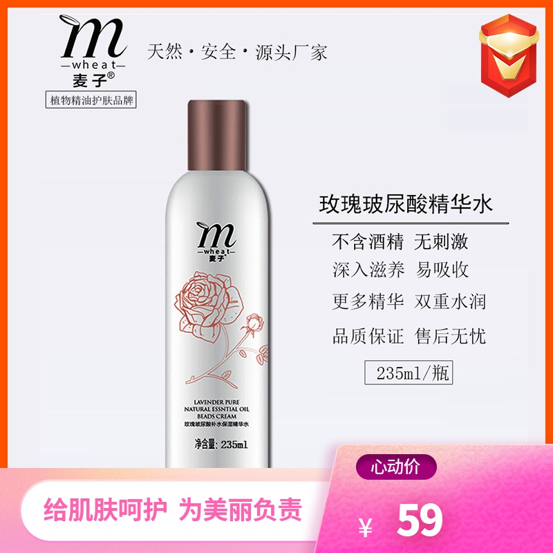 Wheat new product rose hyaluronic acid essence 235ml water brightening toner