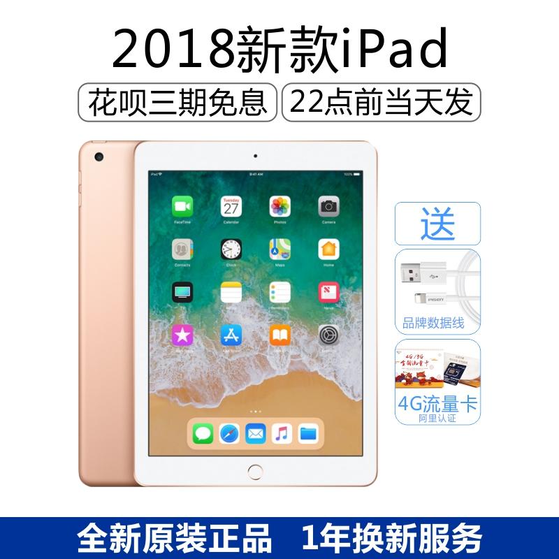 Apple/�O果 iPad 2018款 �O果平板��X9.7英寸ipad 新款ipad2018
