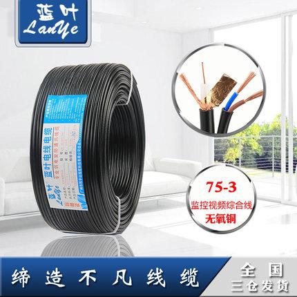 75-3监控线带2x0.5电源线 视频综合线 监控一体线100 200米 黑白
