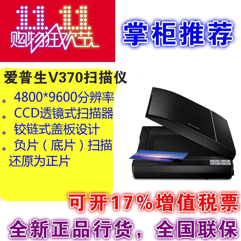爱普生EPSON V330 V370 彩色高清实物底片胶片平板A4照片扫描仪