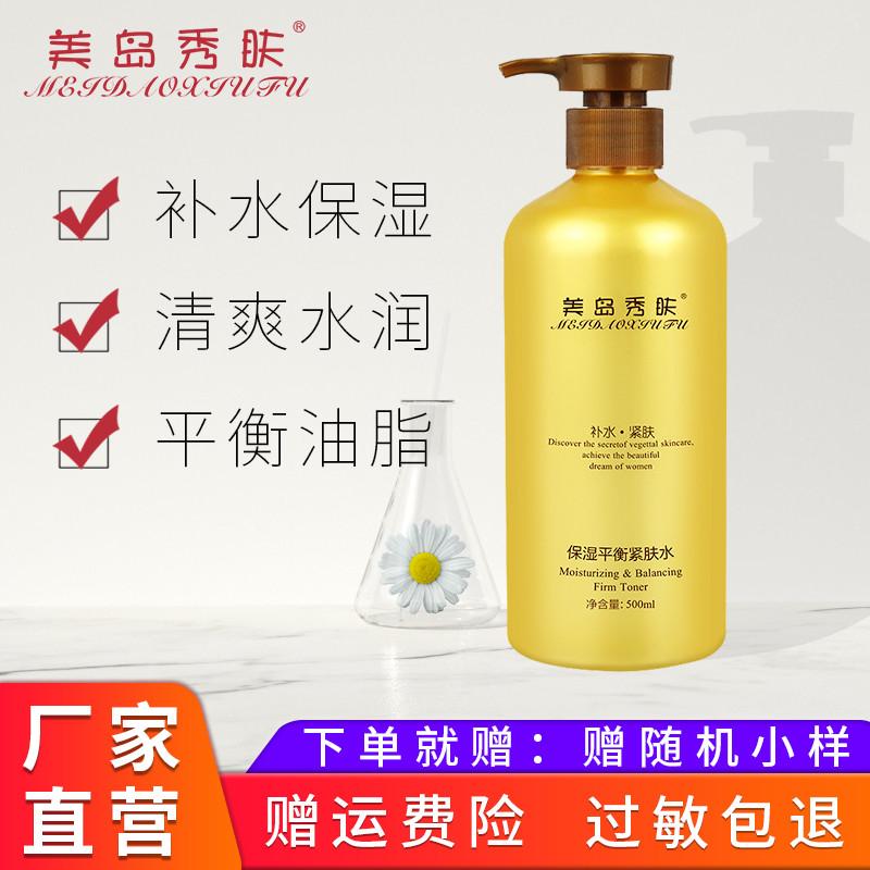 Genuine MeiDao skin show moisturizing balance firming toner