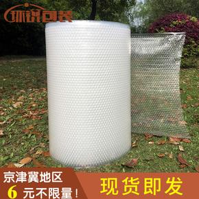 加厚气泡膜防震膜包装泡泡膜打包纸泡沫纸气泡袋气垫膜气垫泡批发