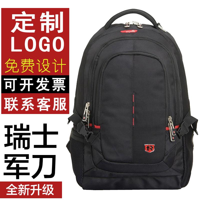 瑞士军刀背包男双肩包运动休闲旅行包笔记本电脑包礼品定制印logo