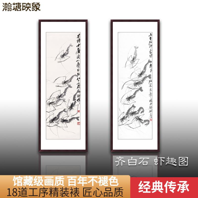 齐白石虾 水墨装饰画 虾趣图 名人名画  国画 客厅挂画 礼品书画