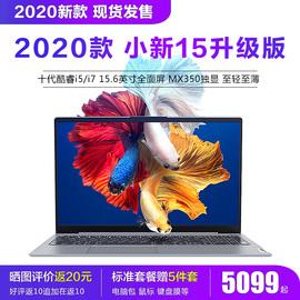 联想小新15 2020款 15.6英寸 轻薄便携学生笔记本电脑小新Air15图片