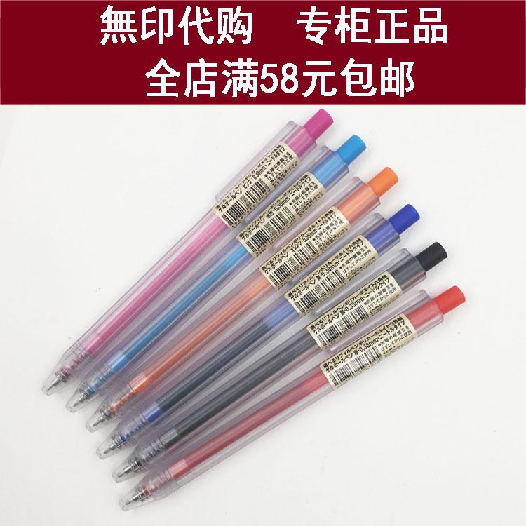 58元包邮*日本MUJI无印良品文具六角轴中性笔凝胶墨水按动顺滑