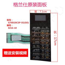 格兰仕G70D20CN1P-D2(S0)全新原装面板 微波炉薄膜开关配件 包邮