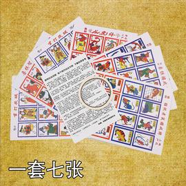 斗兽棋儿童小学生一套7种纸怀旧绝版洋画片80后益智玩具象狮虎豹