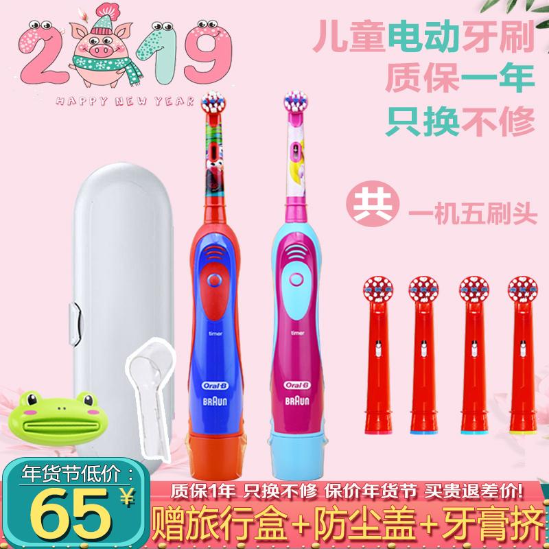 德国博朗OralB/欧乐B 儿童电动牙刷 DB4510K 软毛卡通3-12岁宝宝