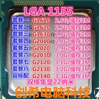 Английский специальный ваш G1610 1620 1630 G2030 2020 2010 2120 2130 двухъядерный 1155C кожзаменитель