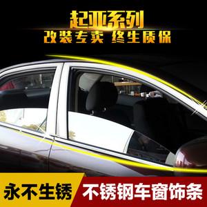 起亚新k2 k3 k5福瑞迪专用不锈钢车窗亮条智跑改装装饰条贴门窗贴
