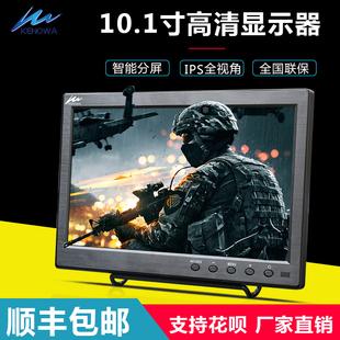 10.1英寸便携式显器ps4/xbox/switch游戏迷你监控电脑外接显示屏