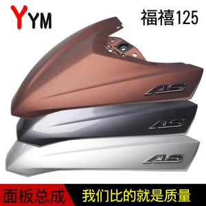 雅马哈摩托车福禧125面板JYM125T-A前面板前大板围板原装正品配件
