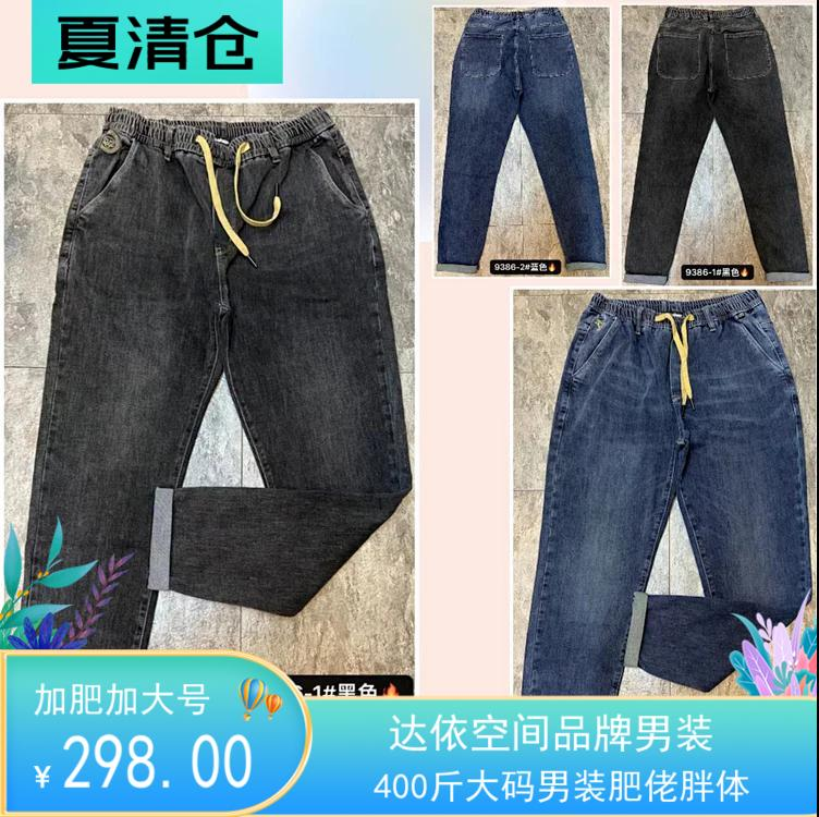 350 Jin large 2021 Dayi space fattening oversize mens elastic medium high waist high elastic jeans spring and summer