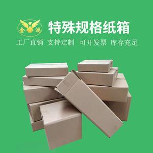快递纸盒纸箱批发特殊纸箱正方形纸箱定做淘宝纸箱发货邮政纸箱子