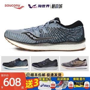 Saucony索康尼Liberty ISO 2男高级轻量稳定支撑圣康尼跑鞋运动鞋