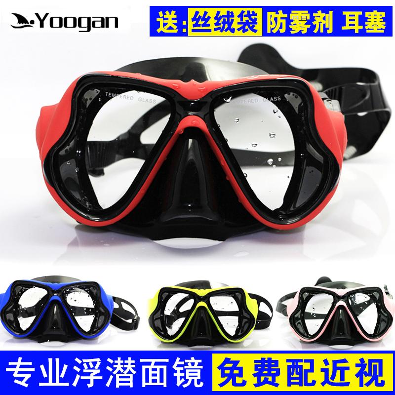 Yoogan专业潜水面镜浮潜三宝成人儿童潜水眼镜 潜水装备近视 泳镜