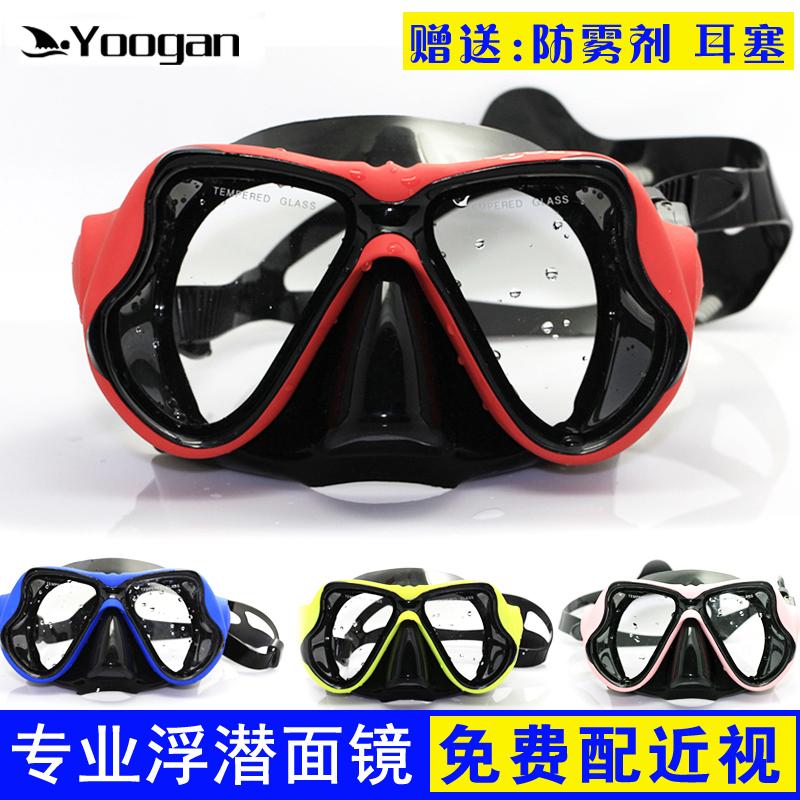 Yoogan специальность дайвинг зеркало поплавок скрытая самбо для взрослых ребенок дайвинг очки дайвинг оборудование близорукость очки