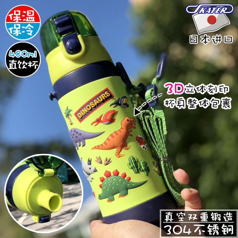 立体恐龙保温水杯小学生skater日本不锈钢防摔便携直饮儿童保温淘宝优惠券