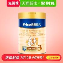 官方Friso美素佳儿荷兰进口幼儿配方奶粉3段900g罐装婴幼儿金装