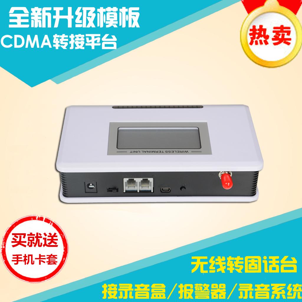 Телекоммуникации CDMA беспроводной подключать в квартиру тайвань может подключение вызов центр / платить изменение машинально / запись коробка / запись карта подожди