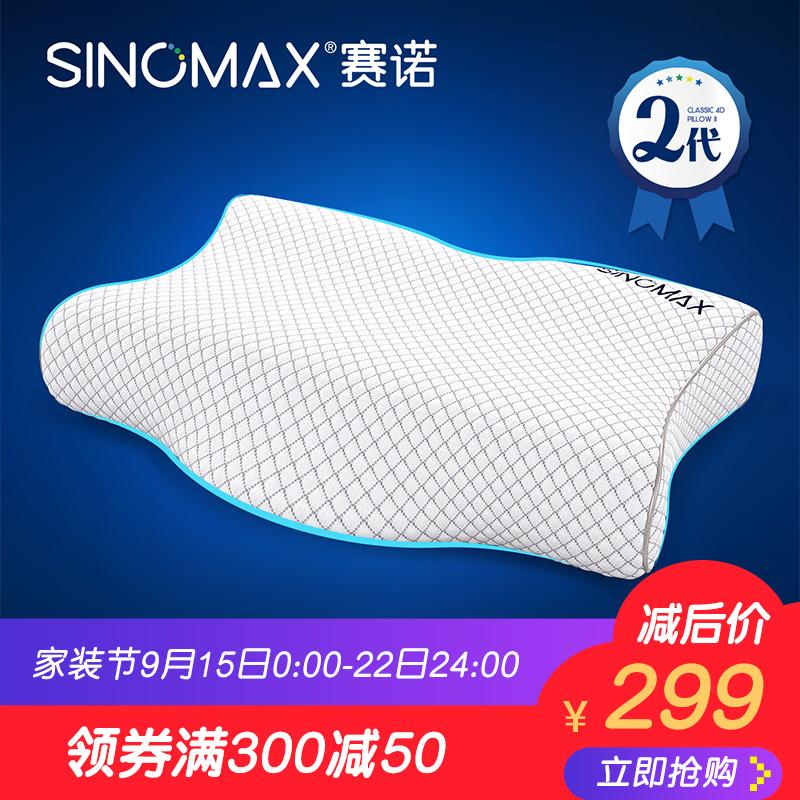 赛诺4D二代记忆枕头双层枕芯护颈枕助睡眠保健枕竹炭蝶形枕脊椎
