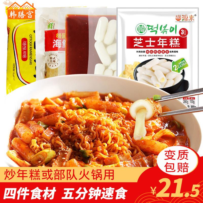 韩式辣炒年糕条升?#20923;?#27861; 韩国部队火锅芝士年糕鱼饼拉面食材套餐