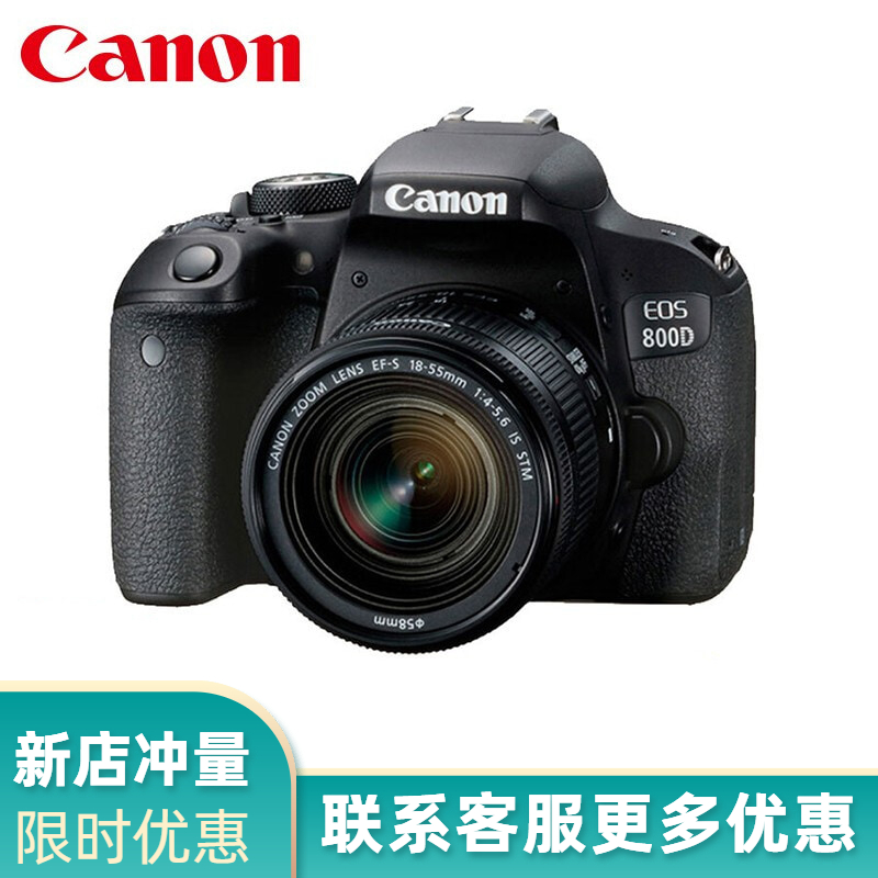 Canon / Canon 800D 18-55 18-135 sets of SLR camera entry-level HD Digital Tourism
