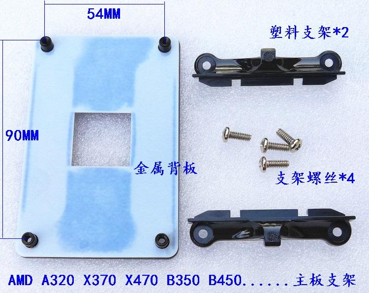 AMD X370 X470 X570 B350 B450 AM4背板支架R5风扇底板R7金属底座