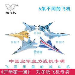 歼10猛龙歼11歼15飞鲨歼20刘冬纸飞机战斗机折纸航空模型战机专辑