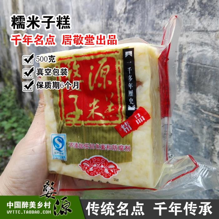 江西特产糯米糍粑500g子糕鸡蛋糕