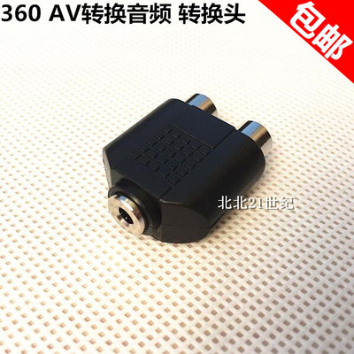 PS3/xbox360 game console audio connection speaker/headphone dedicated double lotus to 3.5mm female adapter