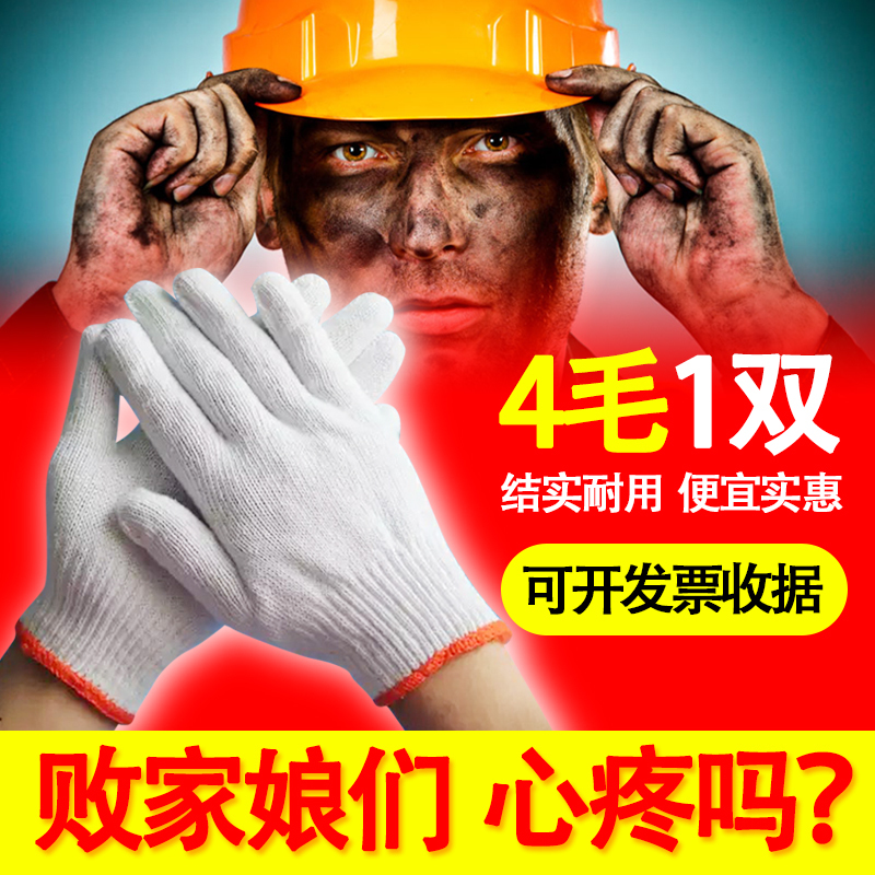 Labor protection gloves cotton gloves work thickened nylon gloves anti slip yarn gloves wear resistant gloves