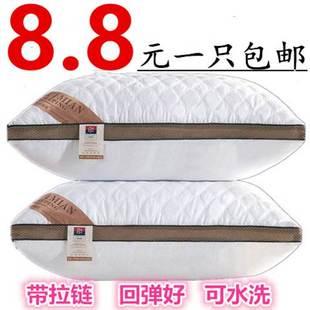 带拉链可水洗枕芯一对带枕套 酒店成人枕头 婚庆单人枕一只学生枕