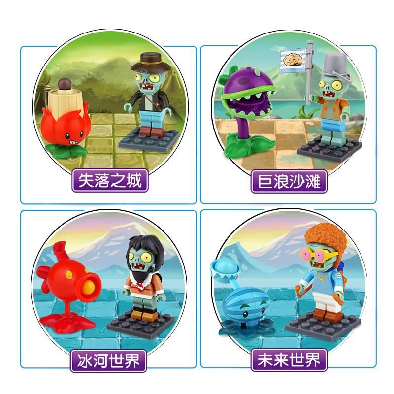 11-13新券潮升动漫植物大战儿童塑料积木玩具