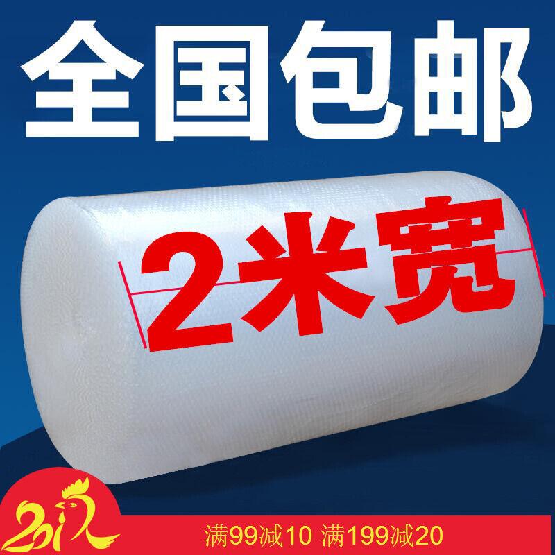 配件保护用气泡膜防震泡泡纸塑料泡沫气泡垫包装袋气垫膜 普通+1.