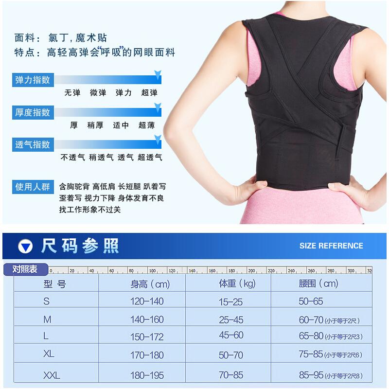 防止改善驼背矫正带贝贝加男女背背夹学生儿童身姿肩背1矫正器(非品牌)