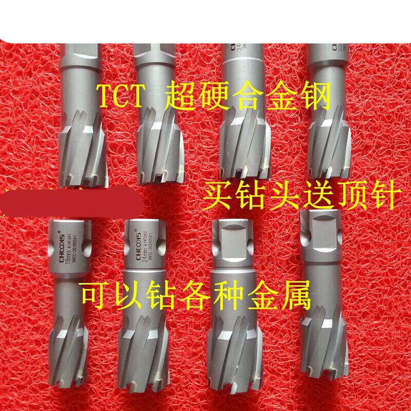 空心钻头取心钻头磁力钻磁座钢板钻取芯套料钻花122到50DK35钻孔,可领取元淘宝优惠券