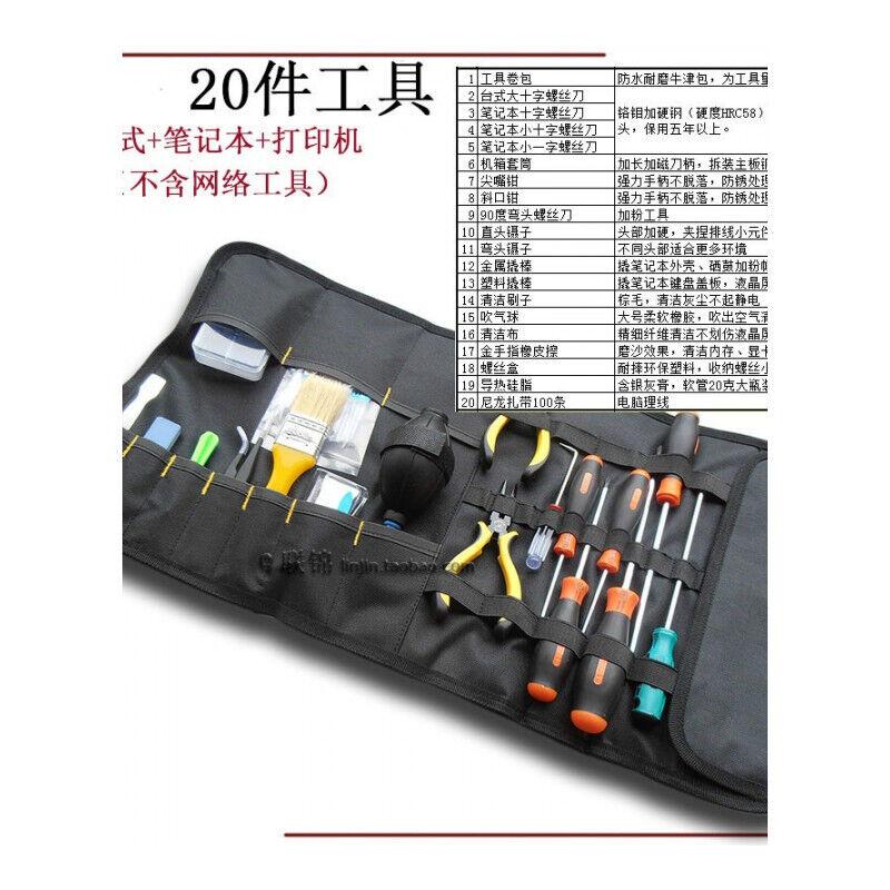 Инструменты для прокладки сети Артикул 610982730440