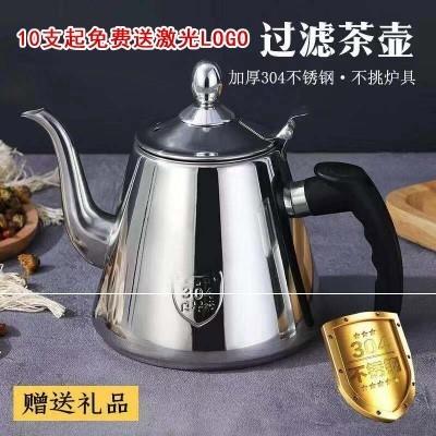 304加厚电磁炉家用平底功夫茶具泡茶壶烧水壶单个配套不锈钢茶壶