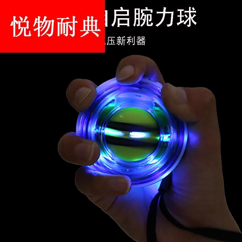 腕力球自启动无绳启动陀螺健身3握力球磁力发光手指握力器(非品牌)