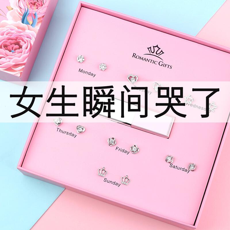 10-21新券七夕情人节礼物送女友爱人生日礼