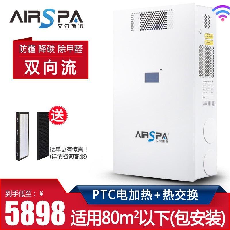 [d[u3966510395]室内新风系统]AI7SPA 新风系统家用新风机壁挂月销量0件仅售384元
