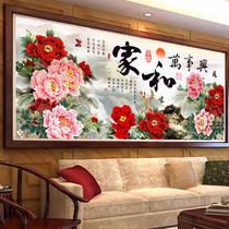 兴晟源 5d钻石画十字绣满钻新款家和万事兴客厅办公室装饰画手工
