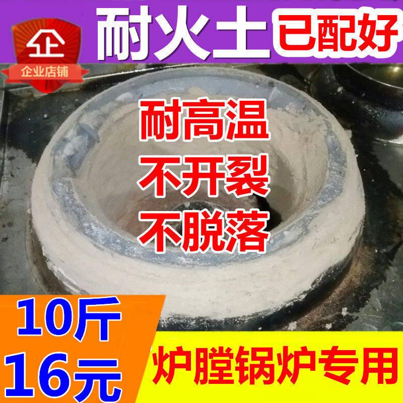 【10斤装】耐火土耐火水泥沙铝矾土高温锅灶修补炉膛专用基础建材