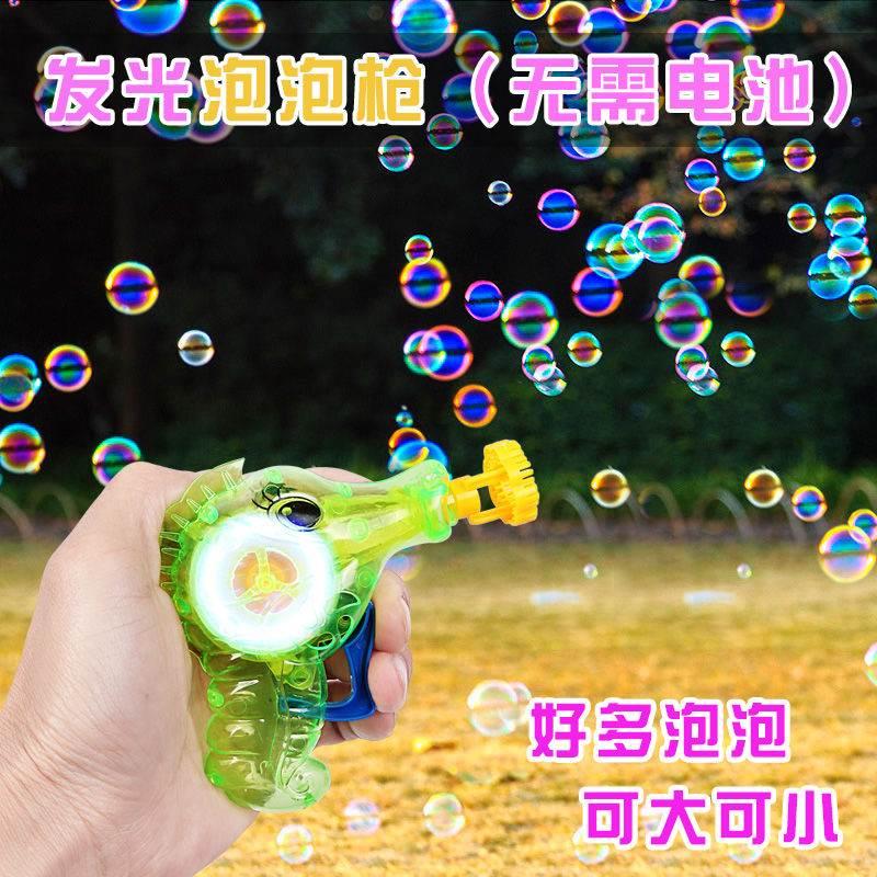 儿童迷你发光手动惯性吹泡泡泡泡枪热销0件五折促销