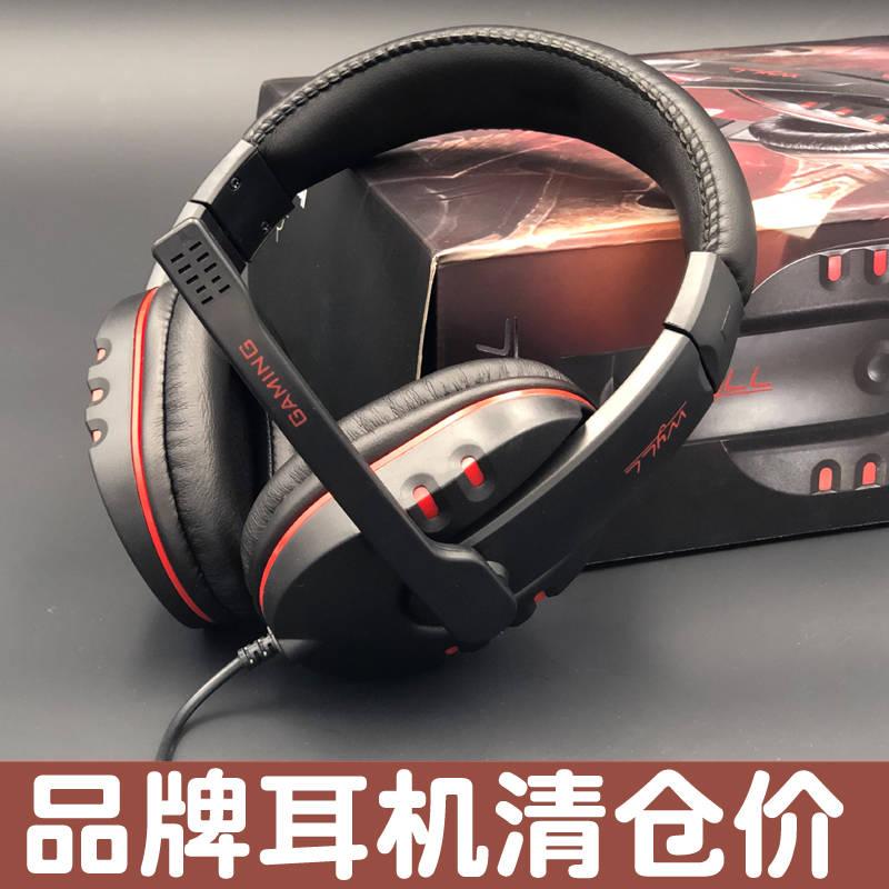 台式笔记本电脑通用有线耳机头戴式电竞高音质游戏耳麦重低音