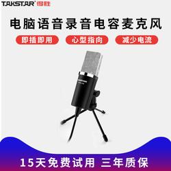 Takstar得勝 PCM-1200電腦話筒臺式專用麥克風電容麥專業主播錄音游戲語音直播微課抗噪迷你手機聊天