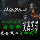 Steam正版 Dark Souls Remastered 黑暗之魂1重制版 PC黑魂1重置