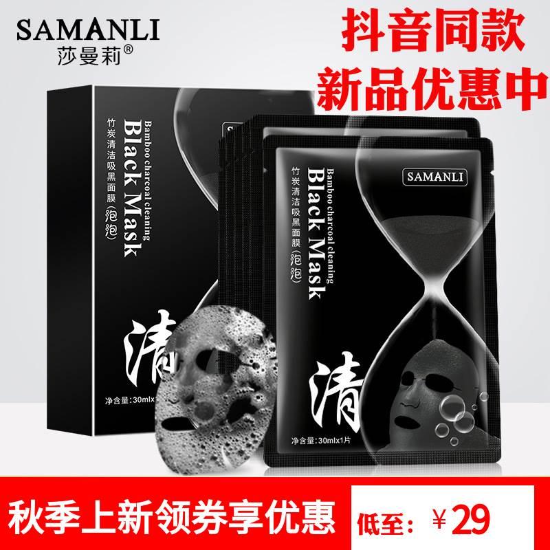 莎曼莉泡泡5片盒装滋润补水面膜贴限2000张券